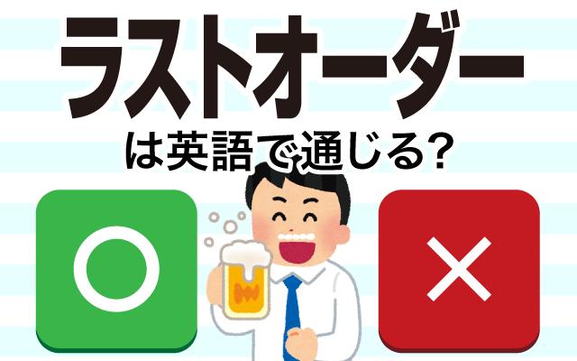 【ラストオーダー】は英語で通じる?通じない和製英語?
