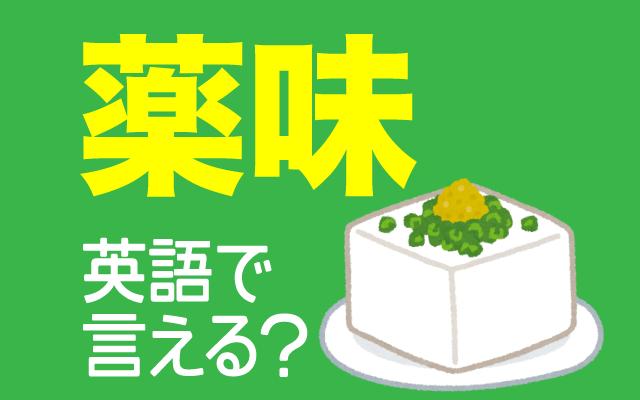刻みネギなどの【薬味】は英語で何て言う?