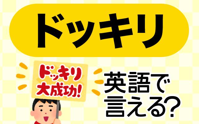 テレビやYouTubeの【ドッキリ】は英語で何て言う?