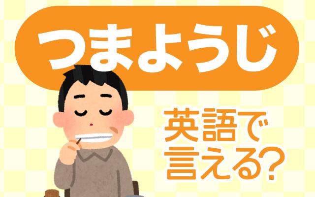 【つまようじ(爪楊枝)】は英語で何て言う?