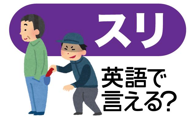 人の物を盗む【スリ】は英語で何て言う?