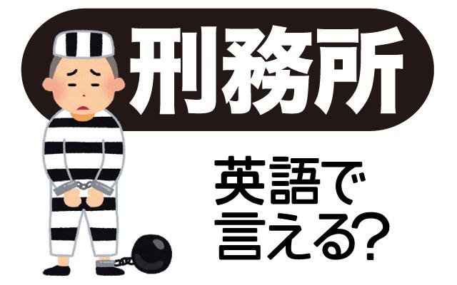 囚人を収監する【刑務所】は英語で何て言う?