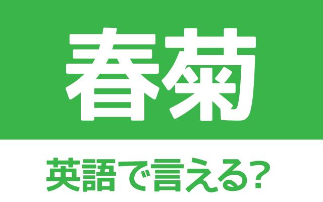 独特な苦みのある【春菊】は英語で何て言う?