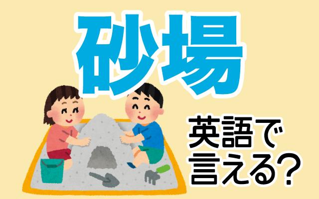公園の【砂場】は英語で何て言う?
