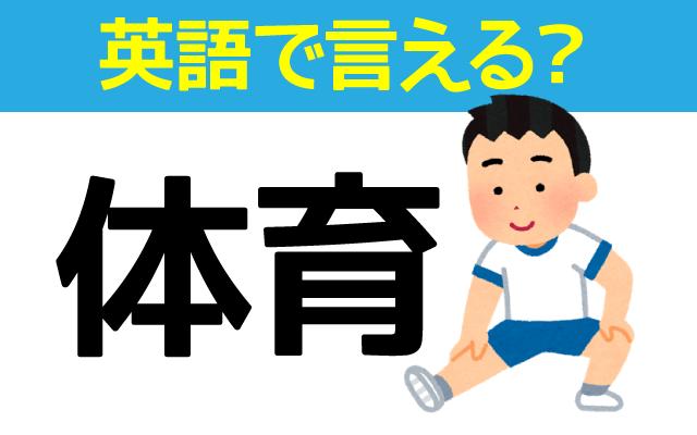 学校の【体育】は英語で何て言う?