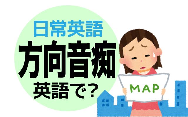 道に迷ってしまう【方向音痴】は英語で何て言う?
