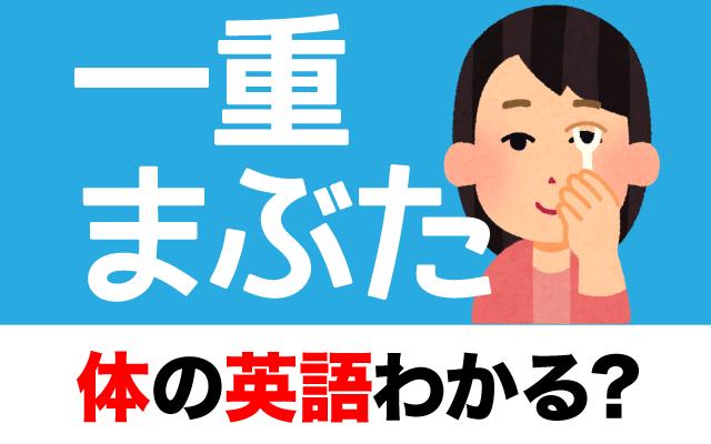 アジア人に多い【一重まぶた】は英語で何て言う?