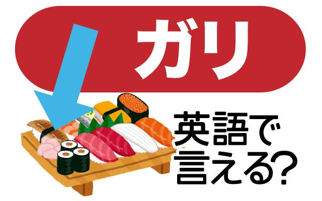 お寿司の【ガリ】は英語で何て言う?