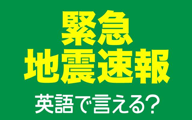 【緊急地震速報】は英語で何て言う?