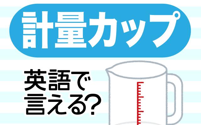料理に使う【計量カップ】は英語で何て言う?