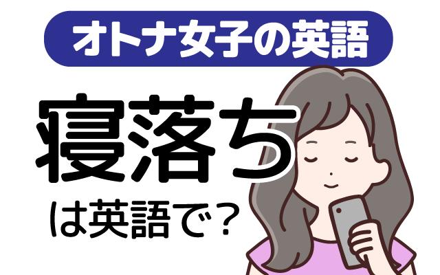 いつの間にか寝ちゃう【寝落ち】は英語で何て言う?