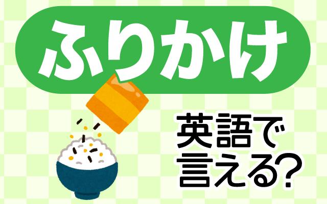 ご飯にかける【ふりかけ】は英語で何て言う?