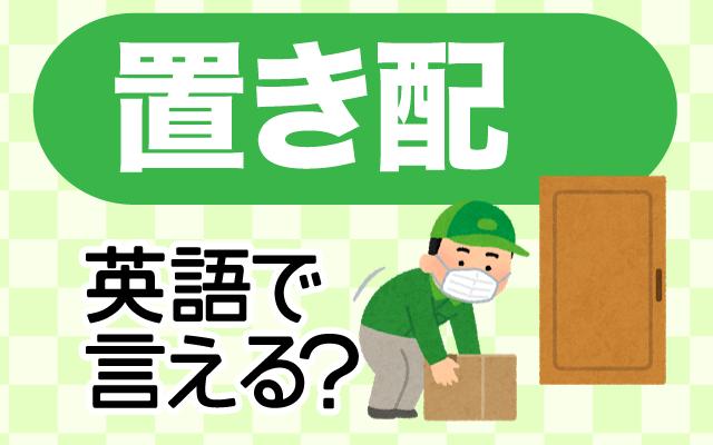 宅配荷物の【置き配】は英語で何て言う?