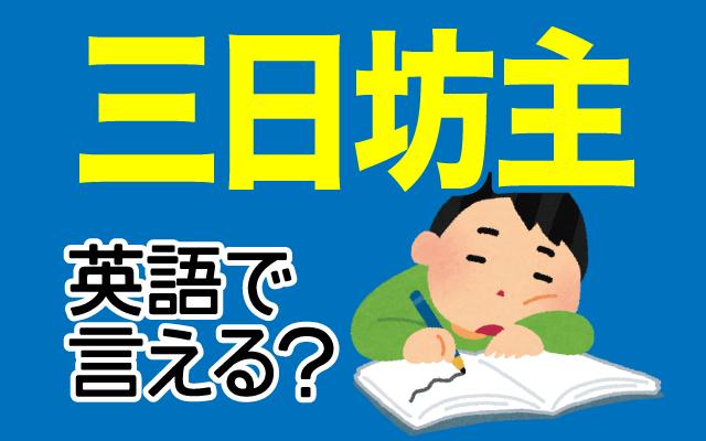 すぐ飽きる【三日坊主】は英語で何て言う?
