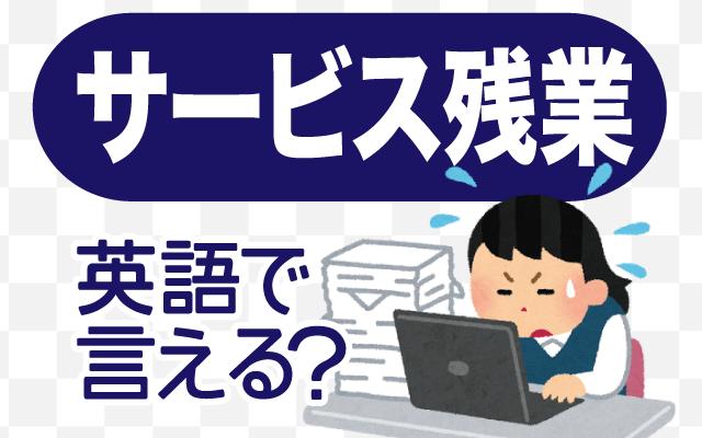 残業代が出ない【サービス残業】は英語で何て言う?