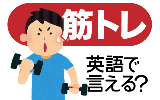 体を鍛える【筋トレ】は英語で何て言う?