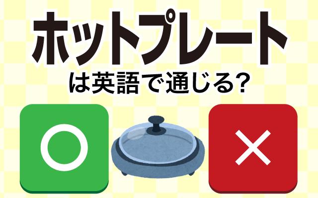【ホットプレート】は英語で通じる?通じない和製英語?