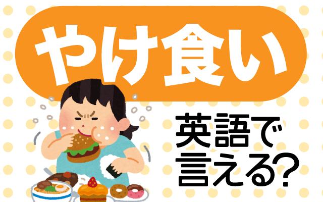 ストレスなどが原因の【やけ食い】は英語で何て言う?