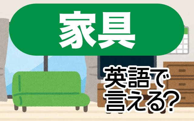 家に置く【家具】は英語で何て言う?