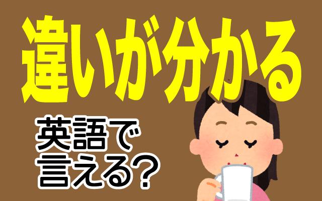【違いが分かる】は英語で何て言う?