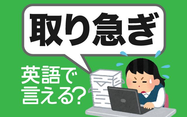仕事で使う【取り急ぎ】は英語で何て言う?