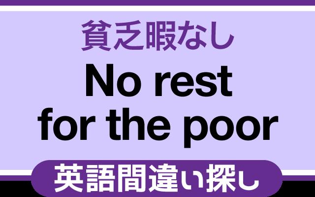 忙しい【貧乏暇なし】は英語で何て言う?