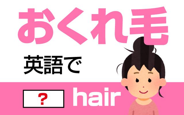 【後れ毛(おくれげ)】は英語で何て言う?