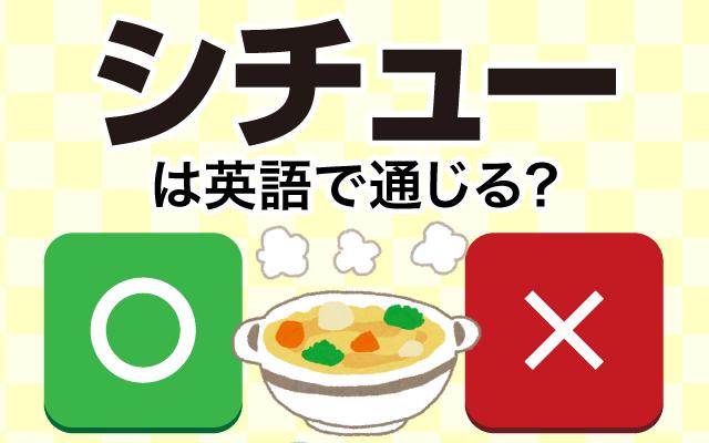 【シチュー】は英語で通じる?通じない和製英語?