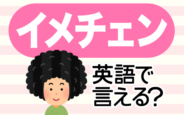 イメージチェンジの【イメチェン】は英語で何て言う?