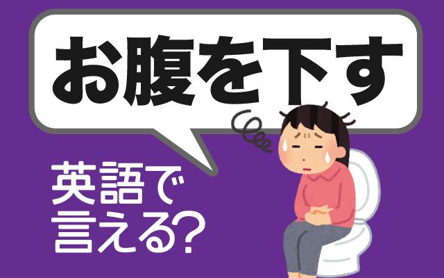 お腹が緩くなる【お腹を下す】は英語で何て言う?