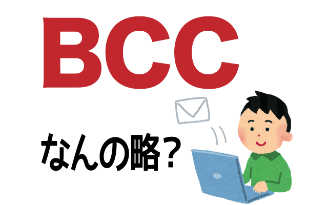 【BCC】は英語で何の略?どんな意味?