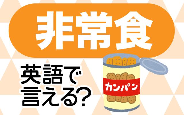災害時の【非常食】は英語で何て言う?