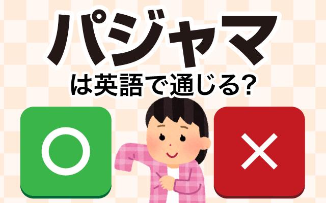 【パジャマ】は英語で通じる?通じない和製英語?