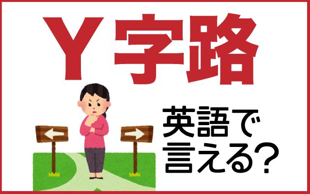 二股に分かれる道【Y字路】は英語で何て言う?
