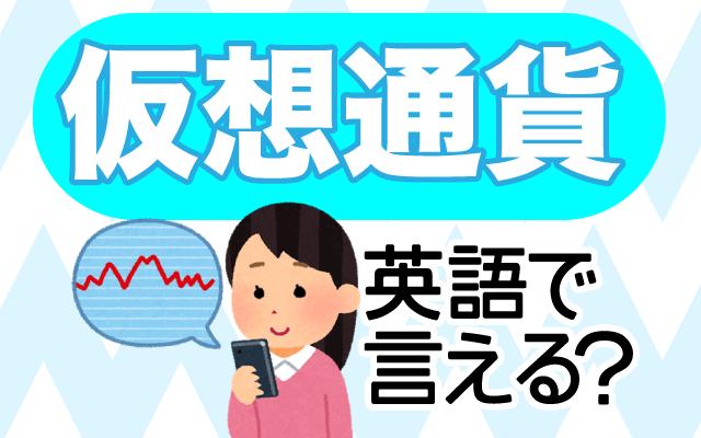 使える場所も増えた【仮想通貨】は英語で何て言う?