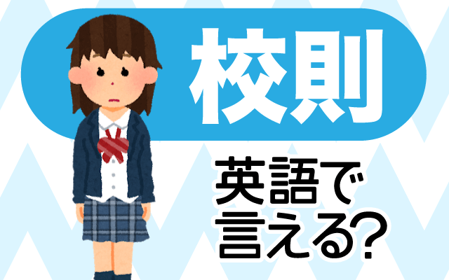 学校のルール【校則】は英語で何て言う?