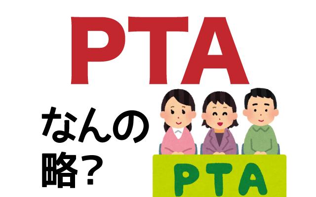 【PTA】は英語で何の略?どんな意味?