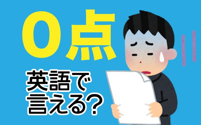 全問不正解の【0点】は英語で何て言う?