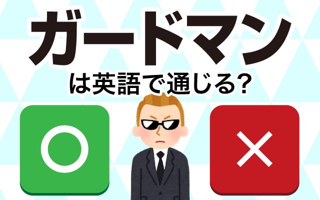 【ガードマン】は英語で通じる?通じない和製英語?