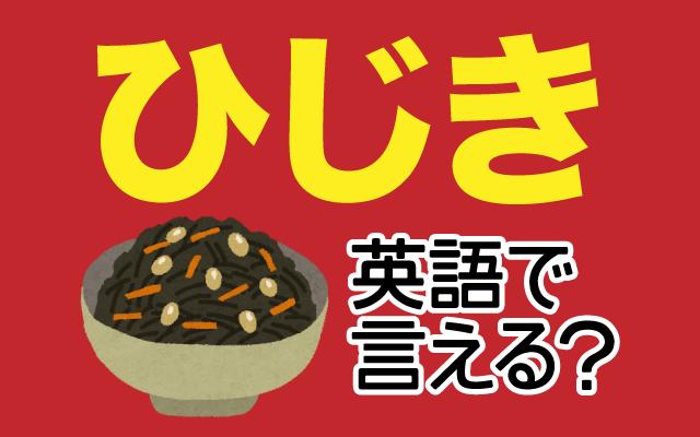 黒い海藻【ひじき】は英語で何て言う?