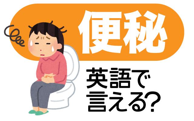 お腹が詰まる【便秘】は英語で何て言う?