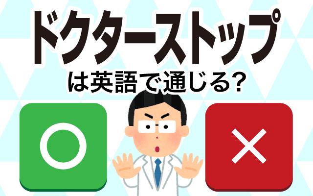 【ドクターストップ】は英語で通じる?通じない和製英語?