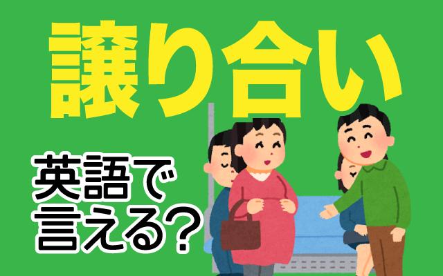 日常生活の【譲り合い】は英語で何て言う?