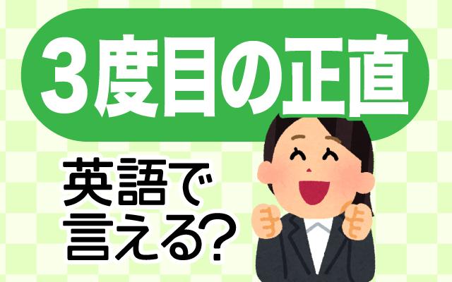 【三度目の正直】は英語で何て言う?