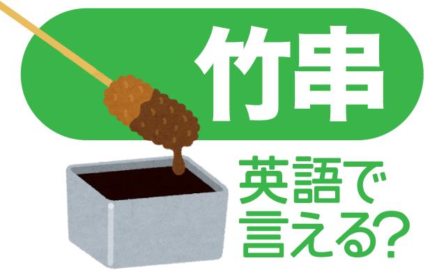 焼き鳥などの【竹串】は英語で何て言う?