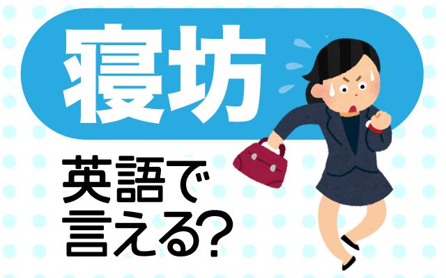 寝過ごしてしまう【寝坊】は英語で何て言う?