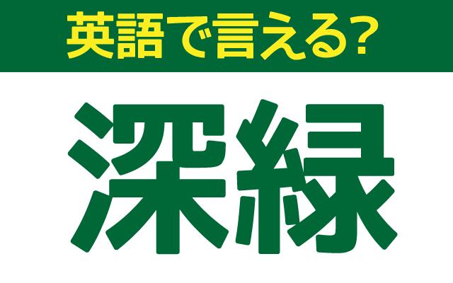濃い緑色【深緑】は英語で何て言う?