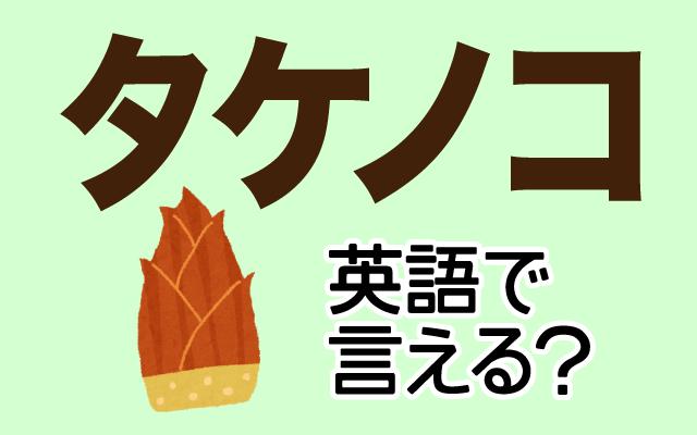 春の食べ物【たけのこ】は英語で何て言う?