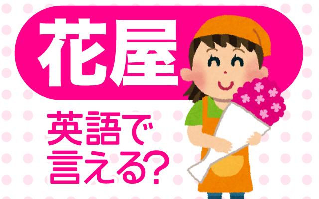 お花を売る「花屋」は英語で何て言う?