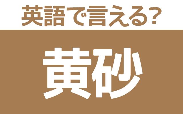 中国から飛んでくる【黄砂】は英語で何て言う?